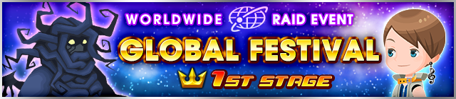 File:Event - Monthly Raid Event! 17 banner KHUX.png