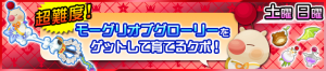 Special - Get the Moogle O' Glory and level it up, kupo! JP banner KHUX.png