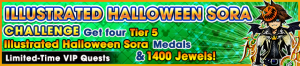 Special - VIP Illustrated Halloween Sora Challenge 2 banner KHUX.png