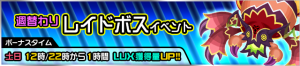 Event - Weekly Raid Event 22 JP banner KHUX.png
