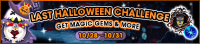 Event - Last Halloween Challenge banner KHUX.png
