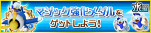 Special - EXP Medals Magic JP banner KHUX.png