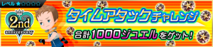 Event - Time Attack Event 2 JP banner KHUX.png