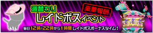 Event - Weekly Raid Event 23 JP banner KHUX.png