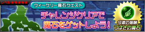 Event - Weekly Gem Quest 6 JP banner KHUX.png