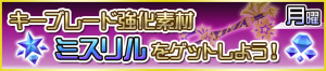 Special - Mythril Madness JP banner KHUX.png