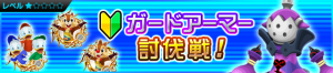 Event - Defeat the Guard Armor JP banner KHUX.png
