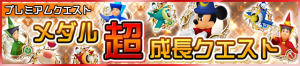 Special - VIP Upgrade your Medals JP banner KHUX.png