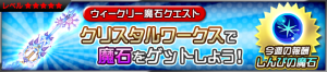 Event - Weekly Gem Quest 16 JP banner KHUX.png
