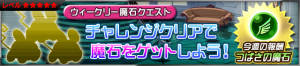 Event - Weekly Gem Quest 9 JP banner KHUX.png