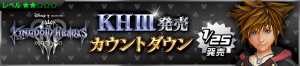 Event - Countdown to KHIII Release day! JP banner KHUX.png