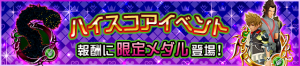 Event - High Score Challenge 16 JP banner KHUX.png