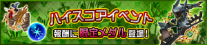 Event - High Score Challenge 21 JP banner KHUX.png