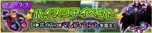 Event - High Score Challenge 1 JP banner KHUX.png
