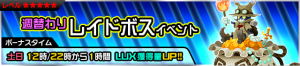 Event - Weekly Raid Event 15 JP banner KHUX.png