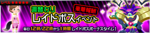 Event - Weekly Raid Event 2 JP banner KHUX.png