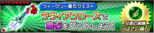 Event - Weekly Gem Quest 15 JP banner KHUX.png