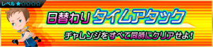 Event - Daily Time Trial Challenge JP banner KHUX.png