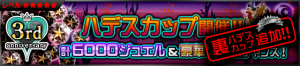Event - Hades Cup 3 Paradox JP banner KHUX.png