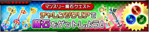 Event - Monthly Gem Quests! 11 JP banner KHUX.png