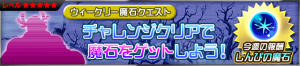 Event - Weekly Gem Quest 7 JP banner KHUX.png