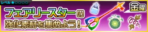 Special - Fairy Stars Materials JP banner KHUX.png