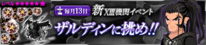 Event - NEW XIII Event - Challenge Xaldin!! JP banner KHUX.png
