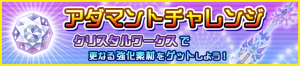 Special - Adamantite Ore Challenge (Stroke of Midnight) JP banner KHUX.png