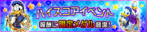 Event - High Score Challenge 15 JP banner KHUX.png