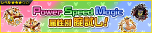 Event - Power Speed Magic - Test Your Strength! JP banner KHUX.png