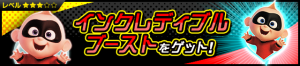 Event - Incredibles 2 Collaboration Event JP banner KHUX.png