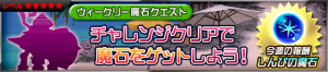 Event - Weekly Gem Quest 10 JP banner KHUX.png
