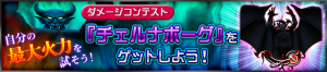 Event - Damage Contest JP banner KHUX.png