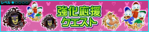 Event - Enhancement Support Quests! 2 JP banner KHUX.png