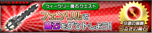 Event - Weekly Gem Quest 20 JP banner KHUX.png
