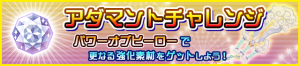 Special - Adamantite Ore Challenge (Olympia) JP banner KHUX.png