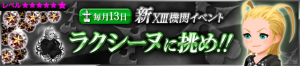 Event - NEW XIII Event - Challenge Larxene!! JP banner KHUX.png