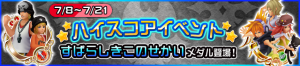 Event - High Score Challenge 2 JP banner KHUX.png