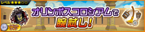 Event - Test Your Strength At the Olympus Coliseum! JP banner KHUX.png