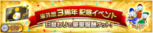Event - 3rd Anniversary Daily Event! JP banner KHUX.png