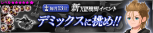 Event - NEW XIII Event - Challenge Demyx!! JP banner KHUX.png