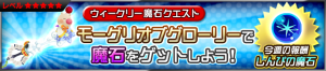 Event - Weekly Gem Quest 19 JP banner KHUX.png