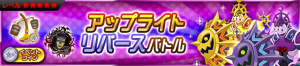 Event - Battle the Upright & the Reversed JP banner KHUX.png