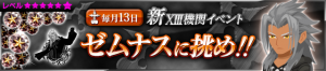 Event - NEW XIII Event - Challenge Xemnas!! JP banner KHUX.png