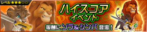 Event - High Score Challenge 35 JP banner KHUX.png
