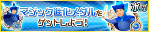 Special - Evolve Medals Magic JP banner KHUX.png