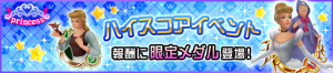 Event - High Score Challenge 11 JP banner KHUX.png