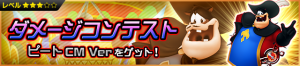 Event - Damage Contest 6 JP banner KHUX.png