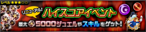 Event - High Score Challenge 41 JP banner KHUX.png