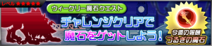 Event - Weekly Gem Quest 11 JP banner KHUX.png